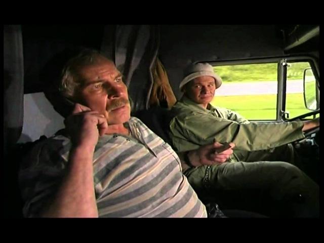 Дальнобойщики 1 сезон 17 серия