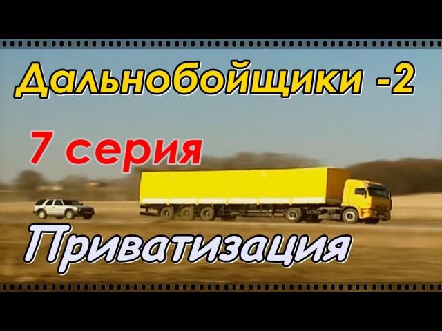 Дальнобойщики 2 (2004) 7 серия