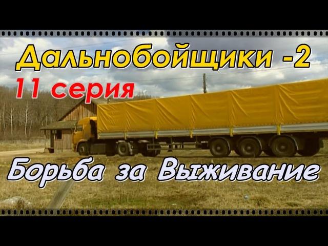 Дальнобойщики 2 (2004) 11 серия Борьба за Выживание 720HD