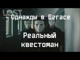 Реальный квестоман, Однажды в Вегасе, Lost, Пермь(05.2015)