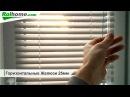 Горизонтальные Жалюзи на пластиковые окна 25мм