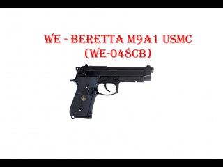 WE - BERETTA M9A1 USMC WE-048CB GBB airsoft (страйкбол)