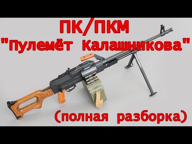 ПК ПКМ Пулемёт Калашникова полная разборка