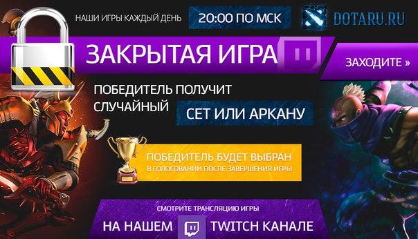 Лобби держит наш комментатор - Twitch{Dotaru.ru}