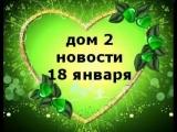 Дом 2  Новости 18 января (18.01.2016)