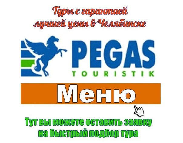 Горящие туры из Екатеринбурга 2 16 Пегас туристик