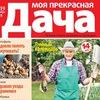 "Журнал ""Моя прекрасная дача""  Сад, огород, цветы"