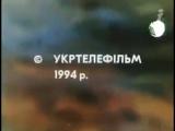 Тигролови за романом Івана Багряного. Фільми про ОУН та УПА