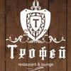 Ресторан • ТРОФЕЙ • restaurant & lounge