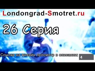 Сериал Лондонград 26 серия