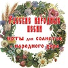 Русские народные песни - ноты для народного хора