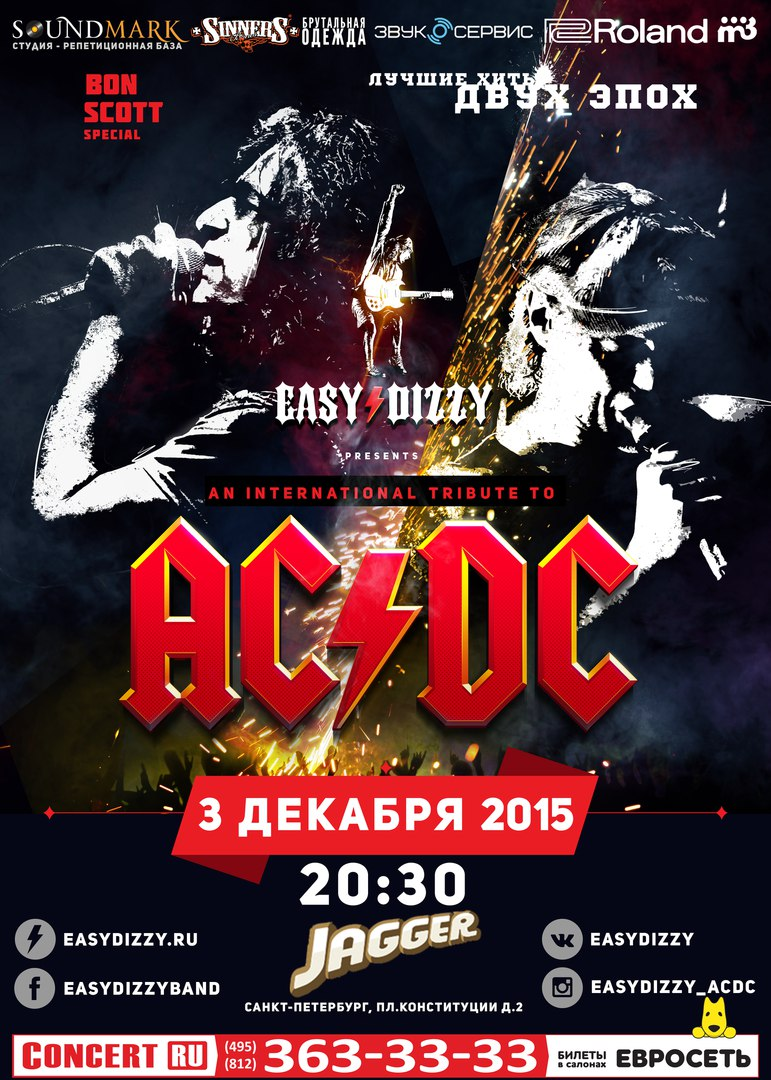 AC/DC SHOW BON SCOTT SPECIAL!  3.12 - Санкт-Петербург / 4.12 Xu2eR8lTGdw