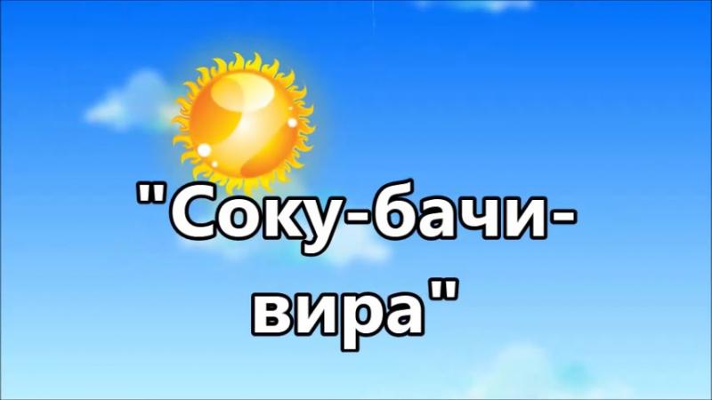 Соку-бачи-вира » Freewka.com - Смотреть онлайн в хорощем качестве
