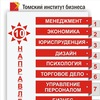 Приёмная комиссия Томского института бизнеса