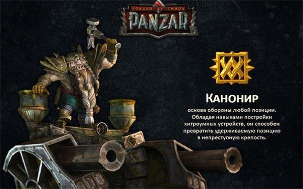 Panzar(Прокачка канонира с нуля #3)
