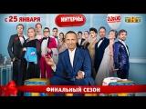 Интерны финальный 14 сезон (2016 ТНТ) серия 14
