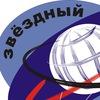 Детский лагерь «Звёздный», ВДЦ «Орлёнок»
