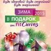 FitCurves Уфа