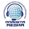 Международный фестиваль-конкурс «Планета Медиа»