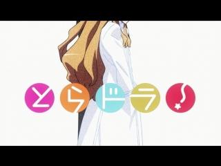 Toradora OP 02 - silky heart (Horie Yui)