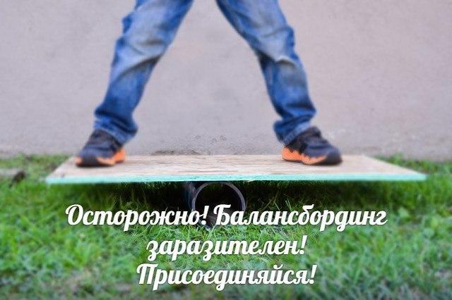 Группа Вконтакте Балансбординг заразителен!