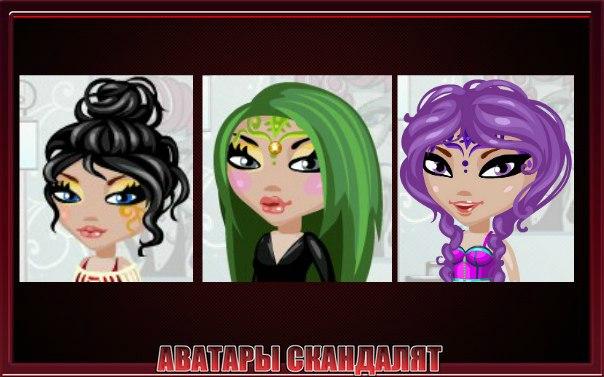 аватария визаж фото