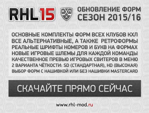 Формы сезона КХЛ 15-16
