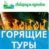 Горящие туры киев