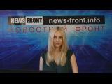 Новороссия. Сводка новостей Новороссии (События Ньюс Фронт) / 14.08.2015