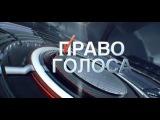 Право голоса. Украина между войной и дефолтом 18.08.15