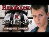 Фильмы с Иваном Жидковым - Влюблен и безоружен ! Смотреть мелодрамы про любовь .