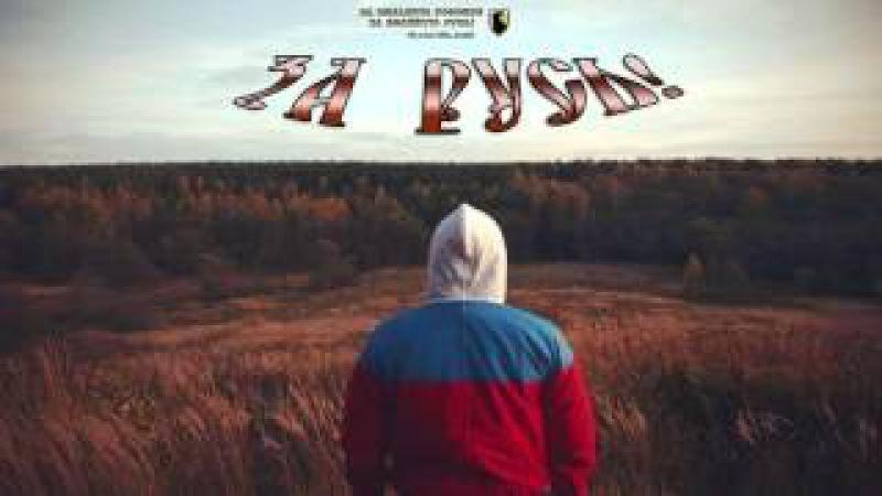 Сборник патриотических песен За Русь №3