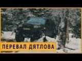 УАЗ Patriot. Перевал Дятлова.