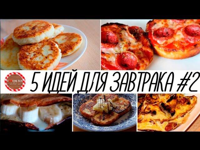 Что приготовить на завтрак? 5 ИДЕЙ: ДЛЯ ЗАВТРАКА 2★ Простые рецепты Olya Pins