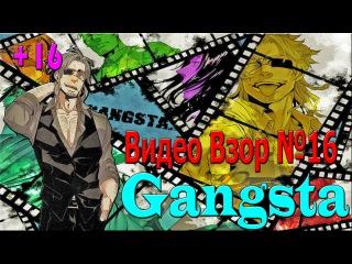 Gangsta 13 серия русская озвучка / Гангста 13 / Бандидос 13 / Бандиты