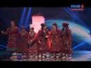 Евровидение 2012. Финал. Бурановские бабушки - Праздник