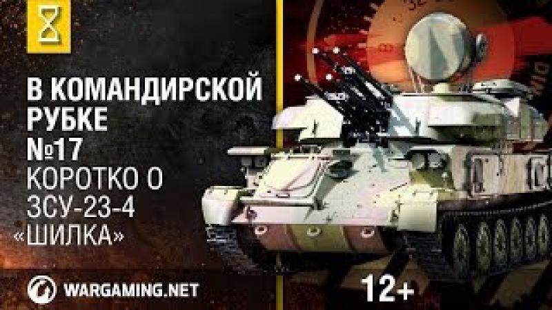 Загляни в реальную ЗСУ-23-4 Шилка. В командирской рубке [World of Tanks]