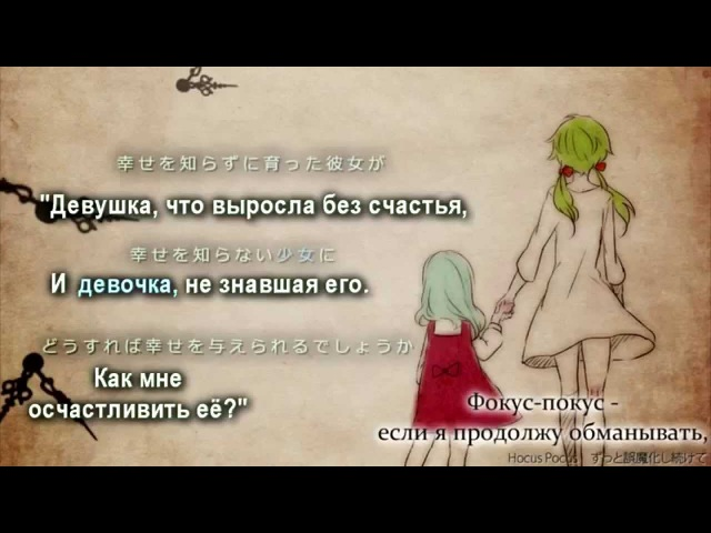 GUMI Hatsune Miku Hocus Pocus rus sub