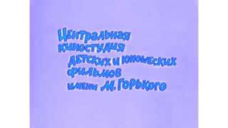 Заставка киножурнала Ералаш 1995 год Аккорд