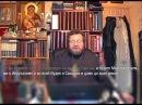 Апокалипсис протоиерей Олег Стеняев Беседа 2