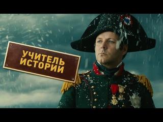 Фильм «Безумные преподы» 2013 / Французская комедия / Смотреть онлайн трейлер на русском