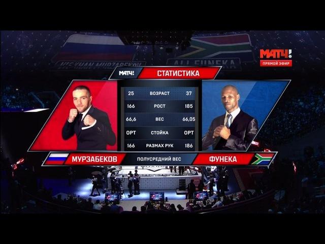 Ali Funeka VS Viskhan Mirzabekov Akhmat boxing show Али Фунека против Висхана Мирзабекова