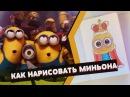 Блогер GConstr заценил! УРОК РИСОВАНИЯ: КАК НАРИСОВАТЬ МИНЬОНА /. От Maria Ponomaryova