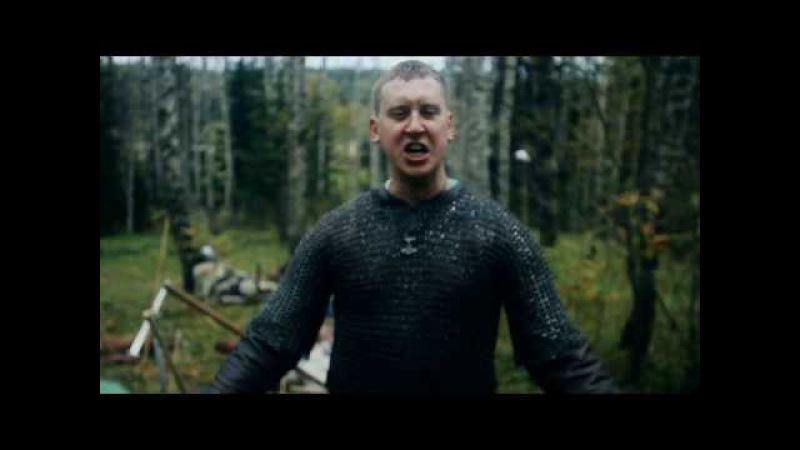Пророчество Вёльвы - Было время ( official video)