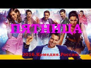 ПЯТНИЦА (2016).Комедия.Россия.