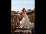 Белое платье. Мелодрама, русский фильм
