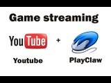 Youtube streaming с использованием Playclaw [RU sub tutorial]