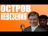 Русские ДиДжеи - Остров Невезения