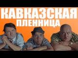 Русские ДиДжеи - Песня Про Медведей