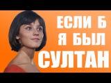 Русские ДиДжеи - Если б я Был Султан
